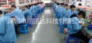 深圳市翔铭达科技有限公司