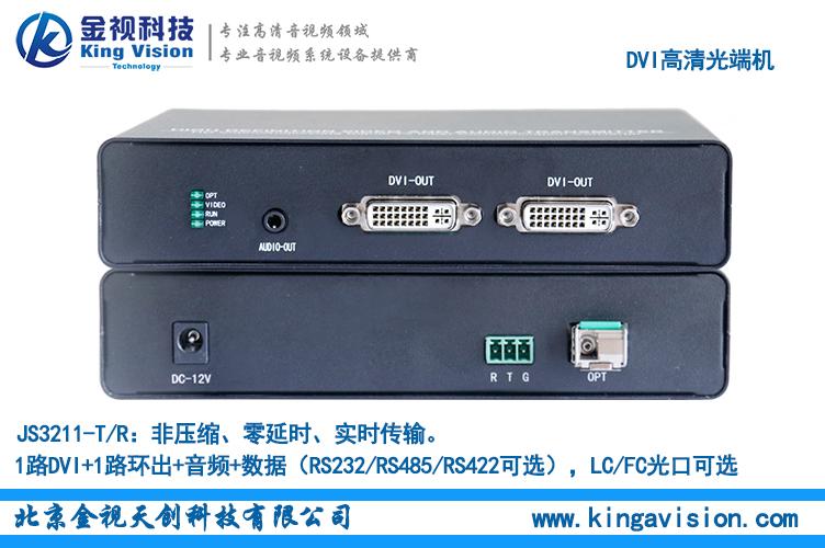 2/4/8/16路高清DVI光端机+音频+数据厂家直销