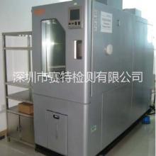 GB/T 7141塑料制品 耐老化测试 热老化性能 热空气暴露 湿热老化测试参考标准 方法 检测项目 赛特检测有限公批发