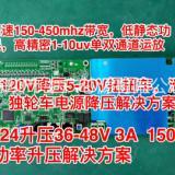大功率锂电升压IC3.7升12V便携锂电升压IC