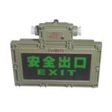 上海飞策防爆BYD-B系列防爆标志灯
