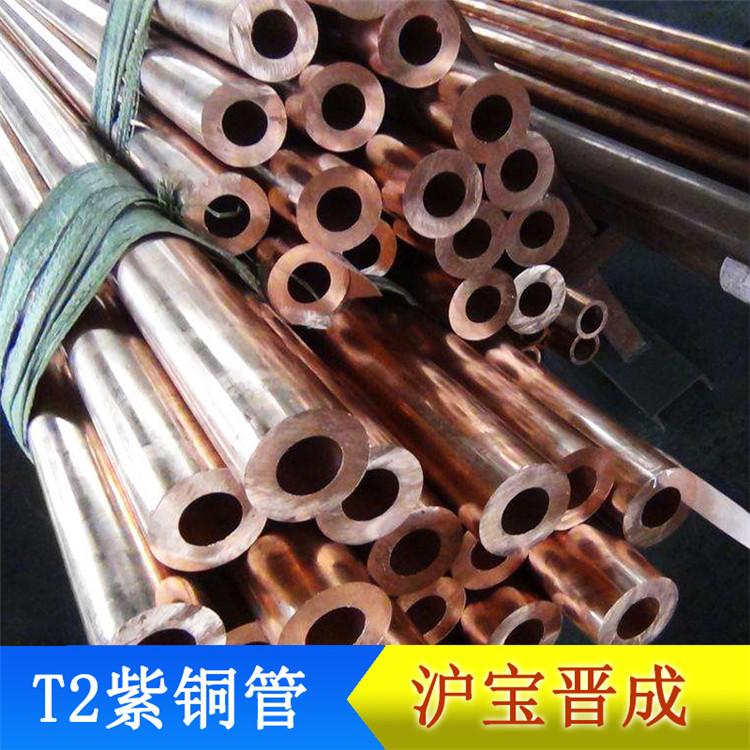 专业生产销售 T2紫铜管 国标紫铜无缝管 质优价廉