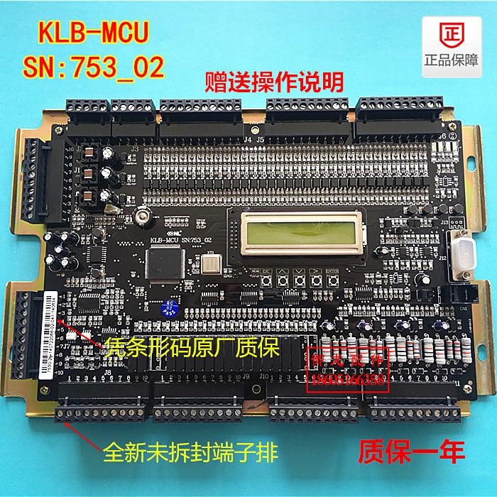 康力电梯配件|蓝光协议板|主板|klb-mcu|sn753-02|原装全新