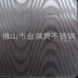 不锈钢水波纹压花板 佛山彩色不锈钢板供应直销 不锈钢水波纹压花板供应商 不锈钢水波纹压花板批发