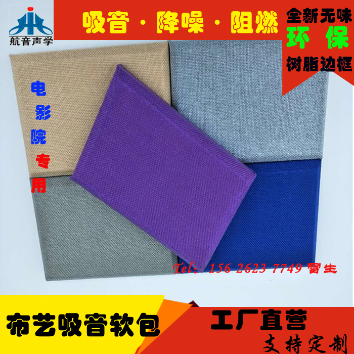 电影院布艺吸音板造型吸音板支持定制吸音软包布艺吸音板墙面吸音板