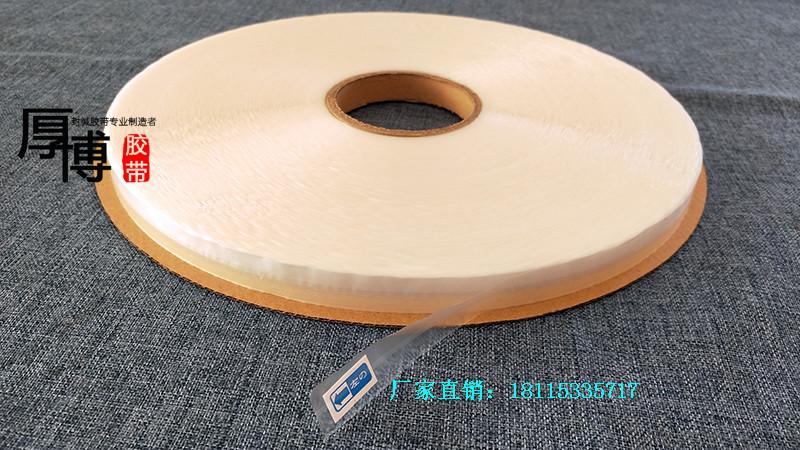 厚博T108双油封缄胶带 17MM膜宽 7.5MM胶宽 自粘胶 双面胶 用于OPP PP塑料袋封口