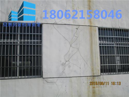 房屋裂缝鉴定标准图片/房屋裂缝鉴定标准样板图 (4)