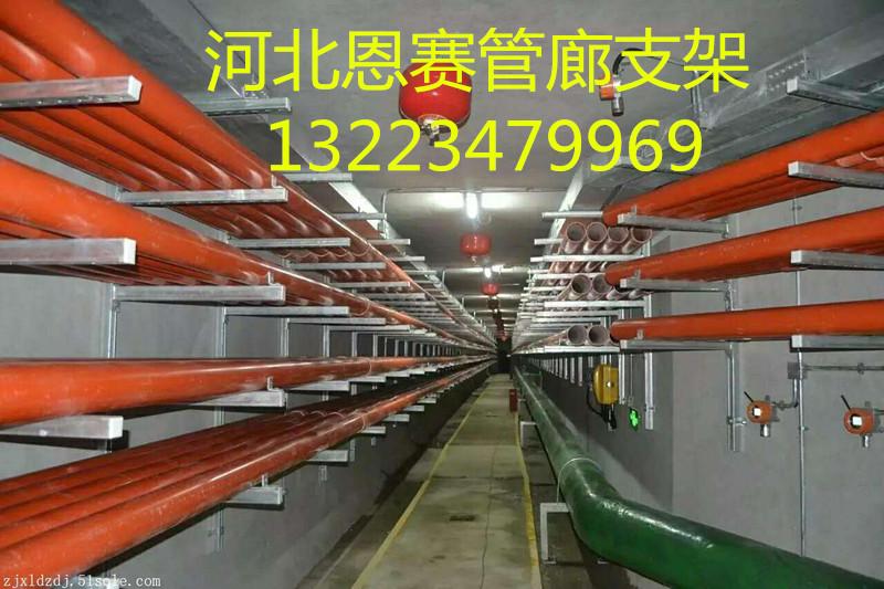 石家庄管廊支架生产厂家