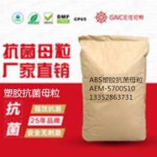 国内ABS塑胶抗菌母粒5700S10生产厂家批发