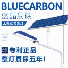 新疆供应大量现货蓝晶易碳太阳能路灯(天焱灯)