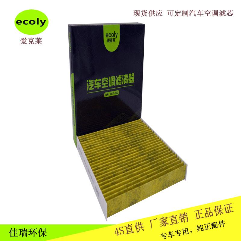 本田锋范09款思迪滤清器 防雾霾PM2.5汽车活性 滤芯