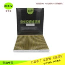 防雾霾滤清器活性炭福克斯1.8MT批发