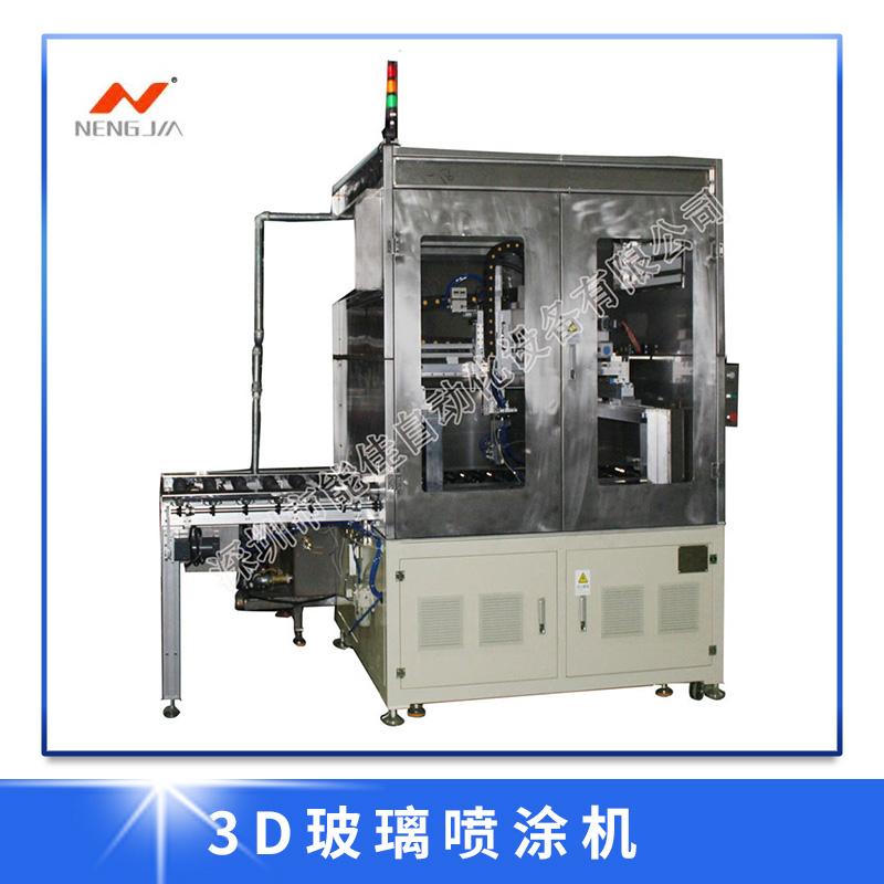 能佳供应3D玻璃喷涂机 高精密玻璃喷涂机 3D喷涂机厂家直销