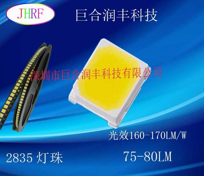 厂家供应2835灯珠0.5w高亮2835贴片灯珠2835正白led灯珠75-80流明 led2835灯珠