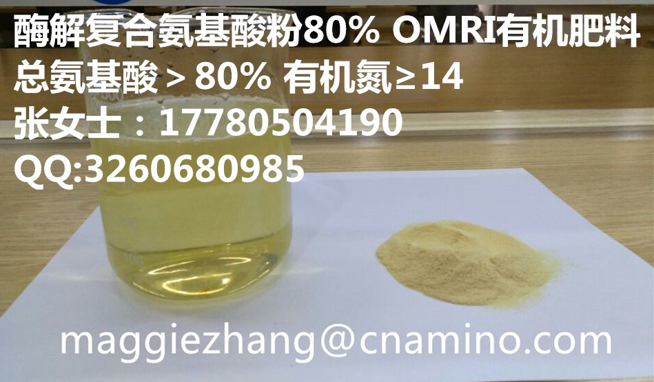 植物源酶解型复合氨基酸粉80%肥料厂家直接供应 有机氮≥14有机肥料 总氨基酸>80%
