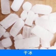 干冰 专业供应食品级二氧化碳颗粒干冰 餐饮 婚庆 烟雾干冰