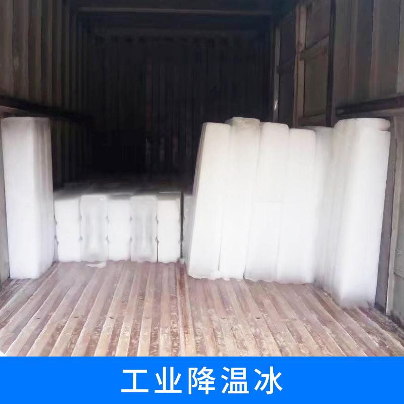 北京工业降温冰/冰块/食品冰块优质供应商,厂家价格直销