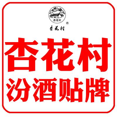 供应汾酒集团汾酒贴牌定制代加工