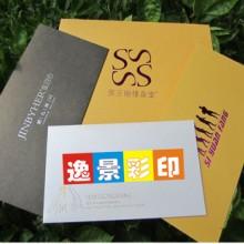 厂家直销烫金信封定做,广州信封定制定做,黑色加厚特种珠光纸会员卡套定制印LOGO批发