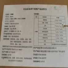 食品级牛磺酸 楚牛牌 富驰牛磺酸氨-基乙磺酸 25kg原包装 品质保证图片