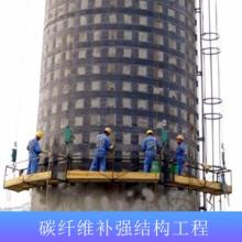 碳纤维补强结构工程 承接建筑结构粘碳纤维加固工程报价多少 房屋碳纤维加固补强工程