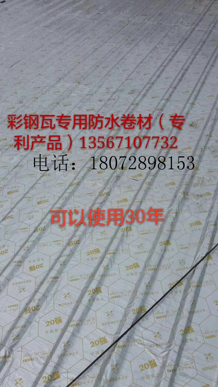 鞍山金属专用屋面防水彩钢专用防水材料