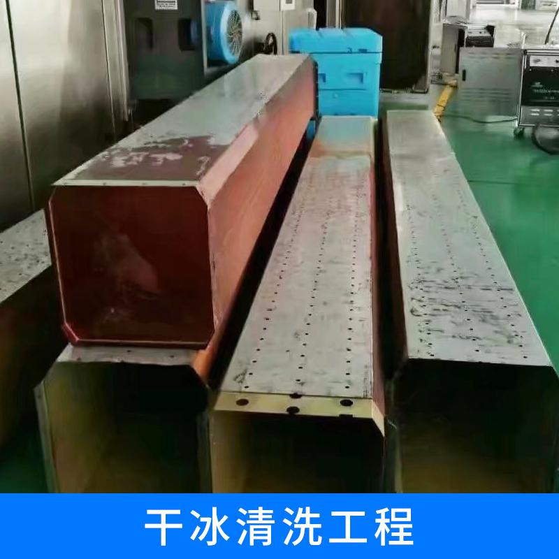 干冰清洗工程 山东济南专业生产干冰 提供干冰清洗服务施工 干冰清洁处理工程