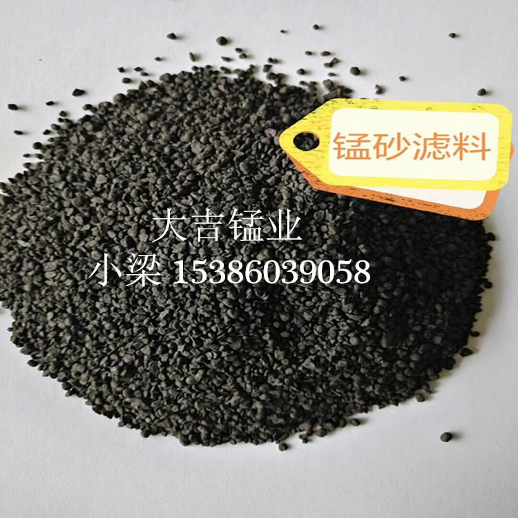 天然锰砂滤料  除铁除猛(锰砂 含量30-35锰砂