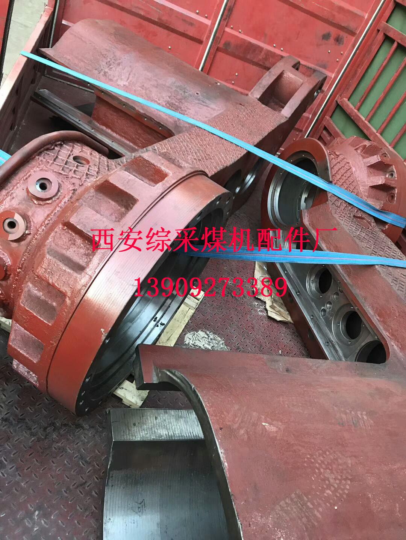 西安煤机摇臂 西安采煤机摇臂 西煤机摇臂维修