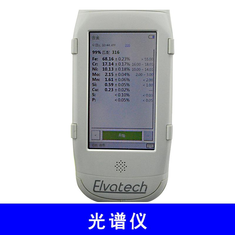 手持便携式光谱仪厂家定做,广州光谱仪厂家批发