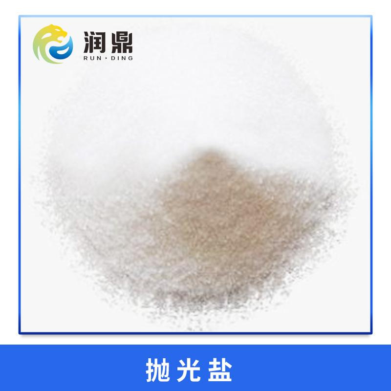 高效等离子抛光盐 五金配件高光亮电浆抛光盐 工业磨料抛光盐