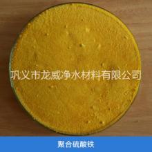 厂家供应水处理聚合硫酸铁,造纸印染脱色用聚合硫酸铁絮凝剂,液体聚合硫酸铁