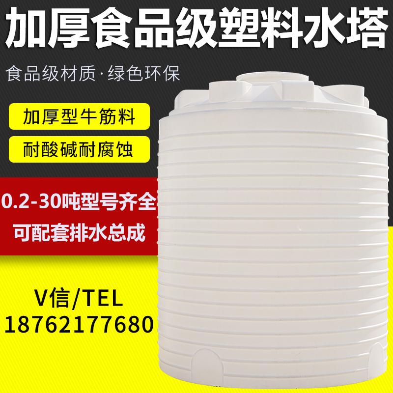 塑料水塔_加厚水箱蓄储水桶报价_大圆桶工业储油桶批发_立式大水桶_立式水桶供货商_立式塑料水桶