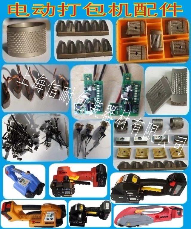 进口打包机整机配件/打包机易损件/打包机切刀/打包机配件