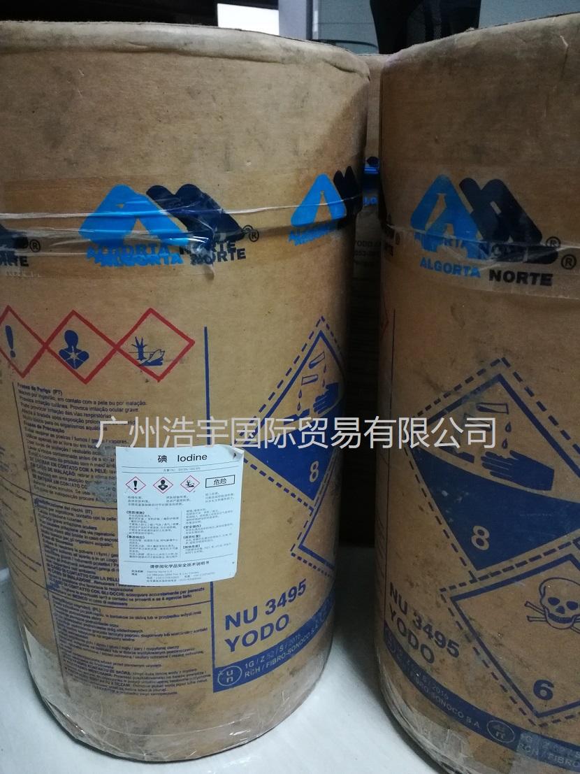 广东 碘厂家,现货直销日本、智利进口碘,货源稳定