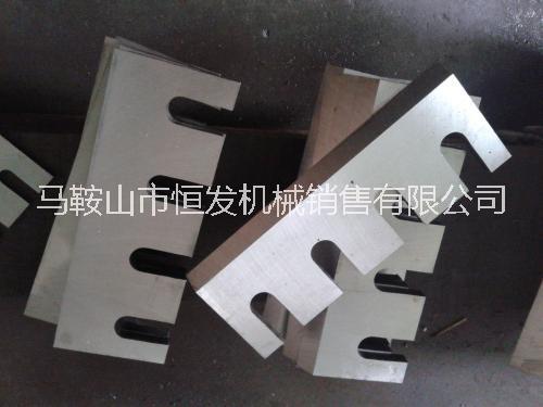 粉碎机刀片 供应粉碎机刀片 供应粉碎机刀片,质量保证价格优惠