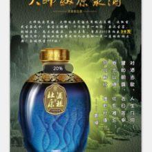 广州专业酒包装设计公司批发
