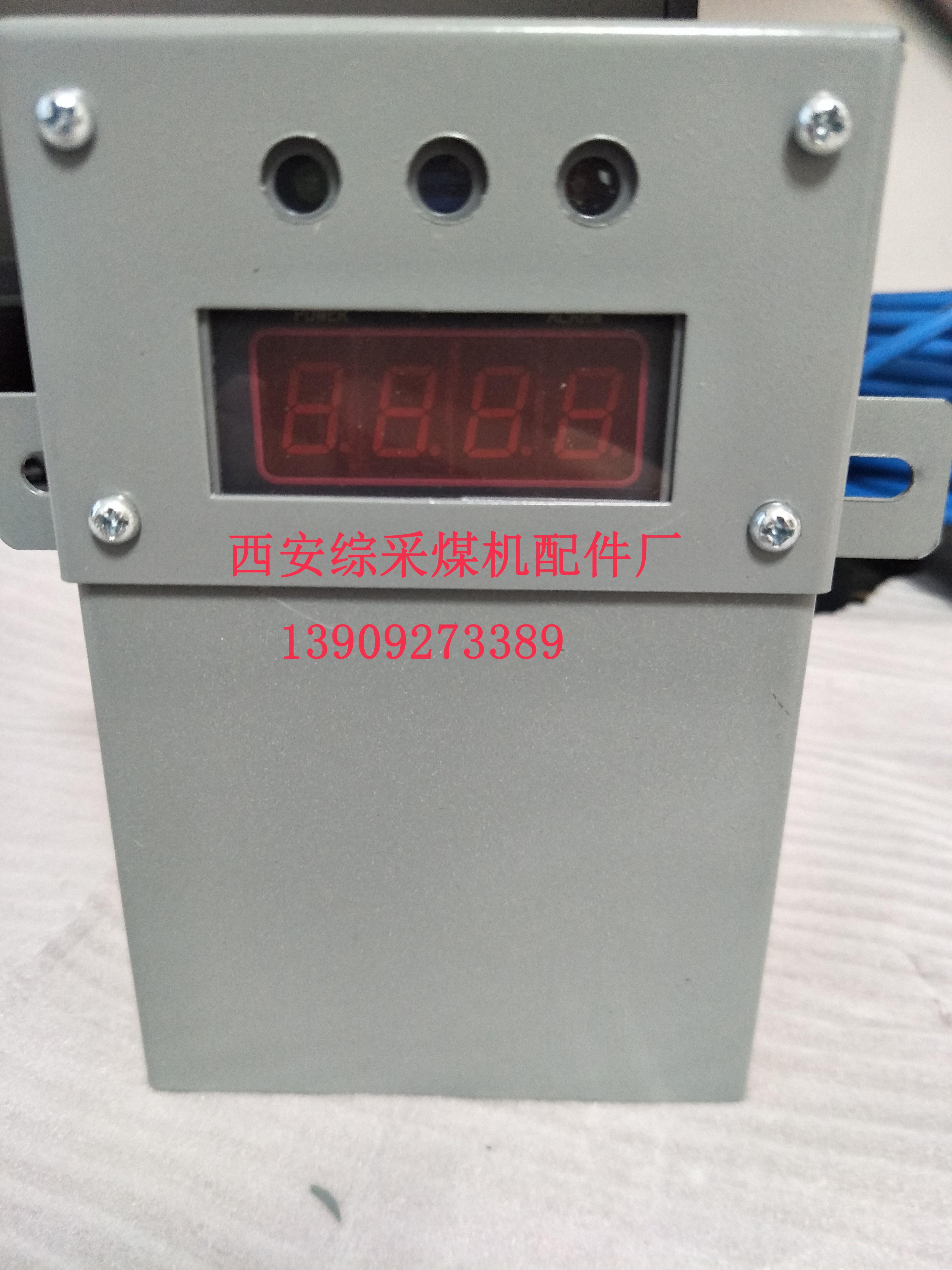 西安煤机断电仪 西煤机断电仪 西安采煤机断电仪 矿用断电仪