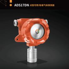 ADS17DN点型报警器 可燃气体检测仪 可燃气体探头批发