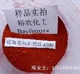 4100铁红拜耳乐氧化铁颜料合成无机颜料4100免费试样