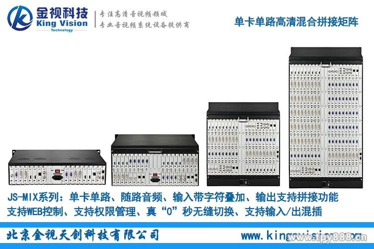 17*17高清混合矩阵单卡单路混合矩阵,17*17混合矩阵  1717混合矩阵单卡单路混合矩阵