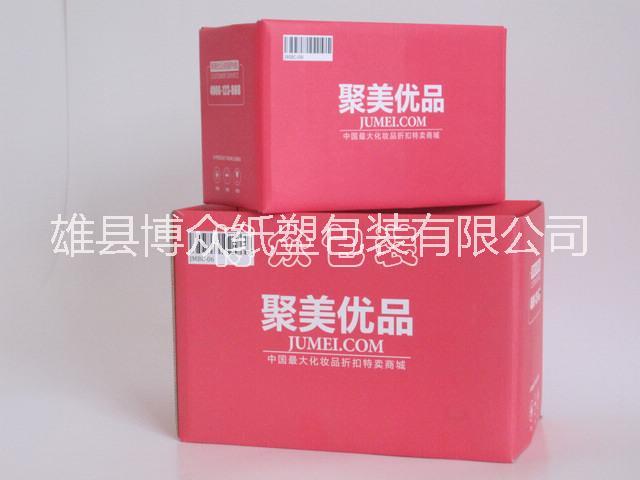 瓦楞彩印纸箱
