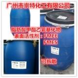 供應脂肪酸甲酯乙 基氧化物FMEE  表面活性劑FMEE 清洗劑專用FMEE 乳化劑