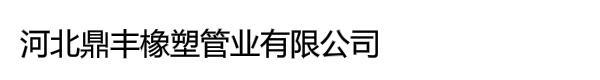 河北鼎丰橡塑管业有限公司