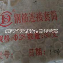 供应厂家四川现货供应直螺纹连接钢筋套筒 国标直螺纹连接钢筋套筒 国标28直螺纹连接钢筋套筒图片