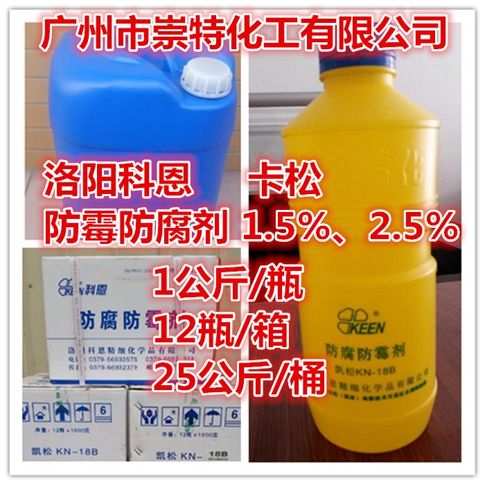 现货卡松出售  防霉防腐剂卡松 日化洗涤专用卡松 科恩卡松多少钱一公斤