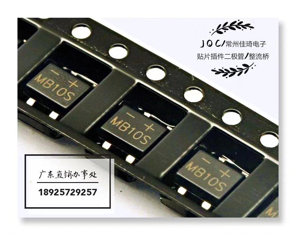 生产供应JQC品牌贴片桥,整流桥堆-常州佳琦广东办事处