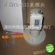 百昌CL-222精品四级放大C头百昌高频头批发