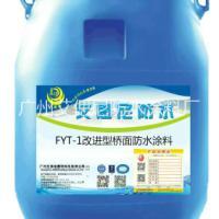 艾思尼供应【国标道桥】FYT-2聚合物桥面防水涂料施工方案及视频、方式、报价