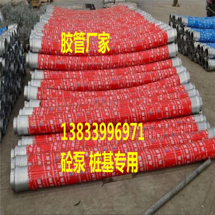 砼泵胶管 砼泵胶管厂家 中联DN125高压胶管生产厂家